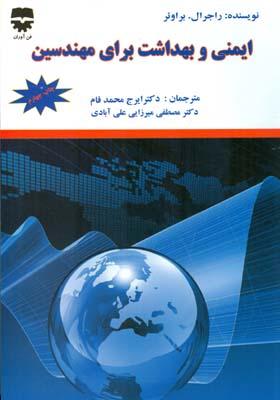 ايمني و بهداشت براي مهندسين اوئر (محمد فام) فن آوران