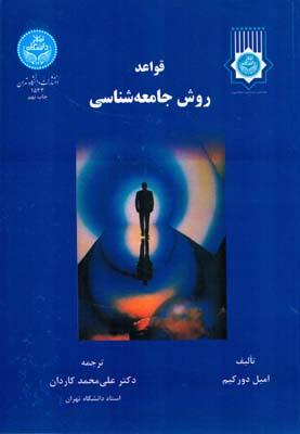 قواعد روش جامعه شناسي دور كيم (كاردان) دانشگاه تهران