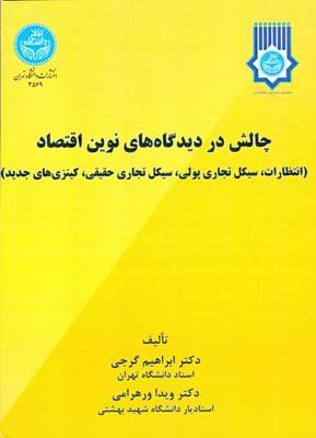 چالش در ديدگاه هاي نوين اقتصاد (گرجي) دانشگاه تهران