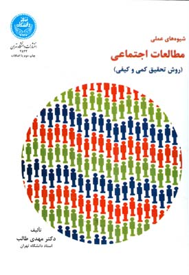 شيوه هاي عملي مطالعات اجتماعي (روش تحقيق كمي و كيفي) (طالب) دانشگاه تهران