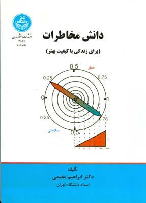 دانش مخاطرات (براي زندگي با كيفيت بهتر) (مقيمي) دانشگاه تهران