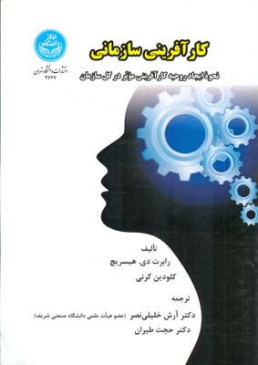 كار آفريني سازماني هيسريچ (خليلي نصر) دانشگاه تهران