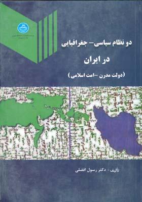 دو نظام  سياسي-جغرافيايي در ايران (دولت مدرن-امت اسلامي) (افضلي) دانشگاه تهران
