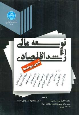توسعه مالي و رشد اقتصادي آرمنداريز (پور رستمي) دانشگاه تهران