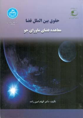 حقوق بين الملل فضا معاهده فضاي ماوراي جو (امين زاده) دانشگاه تهران