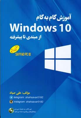 آموزش گام به گام windows 10 از مبتدي تا پيشرفته (صياد) نور علم