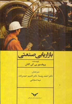 بازاريابي صنعتي گاش (روستا) چاپ و نشر بارزگاني