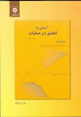 آشنايي با تحقيق در عمليات طه (طلوع) مركز نشر