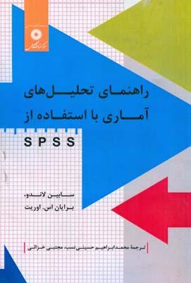 راهنماي تحليل هاي آماري با استفاده از spss لاندو (حسيني نسب) مركز نشر