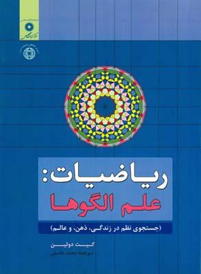 رياضيات علم الگوها دولين (دانش) مركز نشر
