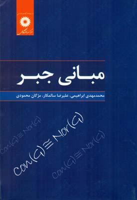 مباني جبر (ابراهيمي) مركز نشر