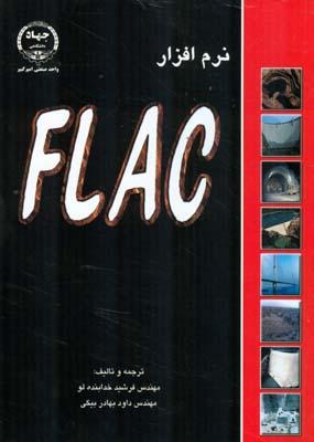 نرم افزار flac (خدابنده لو) جهاد امير كبير
