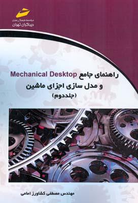 راهنماي جامع mechanical desktop و مدل سازي اجزاي ماشين 2 (كشاورز امامي) ديباگران