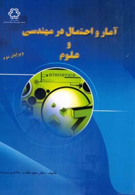 آمار و احتمال در مهندسی و علوم (هاشمی پرست) خواجه نصیر