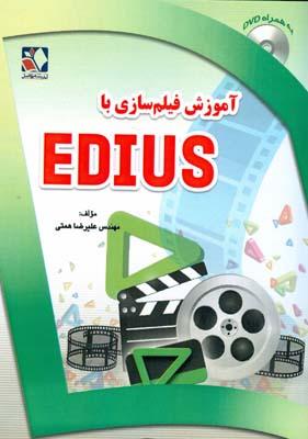 آموزش فيلم سازي با edius (همتي) انديشه فاضل