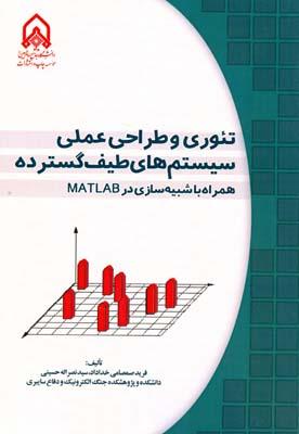 تئوري و طراحي عملي سيستم طيف گسترده با matlab (صمصامي خداداد) دانشگاه مام حسين