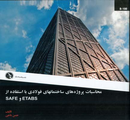 محاسبات پروژه هاي ساختمانهاي فولادي با استفاده از etabs و safe (باجي) علم عمران
