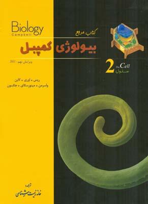 كتاب مرجع بيولوژي كمپبل ريس جلد 2 (گروه مترجمين) خانه زيست شناسي