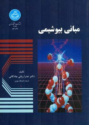 مباني بيوشيمي (رباني چادگاني) دانشگاه تهران