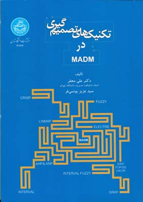 تكنيك هاي تصميم گيري در madm (محقر) دانشگاه تهران