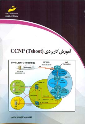 آموزش كاربردي ccnp tshoot (رياضي) ديباگران