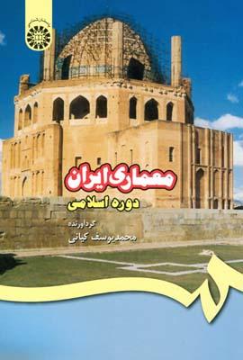 معماري ايران دوره اسلامي (كياني) سمت