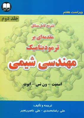 تشريح كامل مقدمه اي بر ترموديناميك مهندسي شيمي اسميت جلد 2 (رضامحمدي) دانش اترك