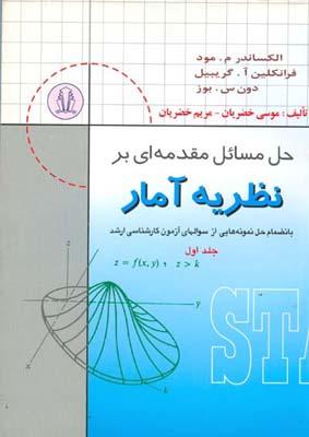 حل مسائل مقدمه اي بر نظريه آمار مود جلد 1 (خضريان) دانشجو همدان