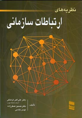 نظريه هاي ارتباطات سازماني (فرهنگي) خدمات فرهنگي رسا