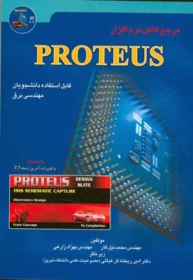 مرجع كامل نرم افزار proteus (نيل كار) آشينا