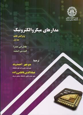 مدارهای میکروالکترونیک صدرا جلد 1 (احمدوند) صنعتی شریف