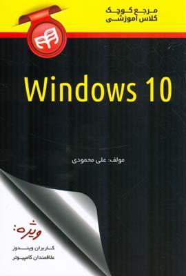 مرجع كوچك كلاس آموزشي windows 10 (محمودي) كيان رايانه