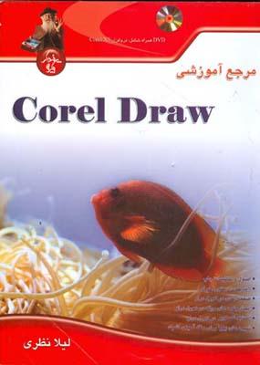 مرجع آموزشي corel draw (نظري) پندار پارس