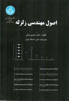 اصول مهندسي زلزله (برگي) دانشگاه تهران