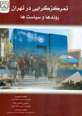 تمركز گرايي در تهران روندها و سياست ها (ياسوري) گيلان