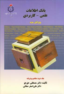 بانك اطلاعاتي علمي-كاربردي جلد 2 : مفاهيم پيشرفته (حق جو) علم و صنعت