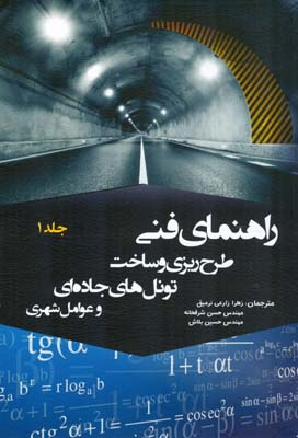راهنماي فني طرح ريزي و ساخت تونل هاي جاده اي هونگ جلد 1 (زارعي نرميق) سرسبز