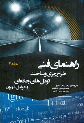 راهنماي فني طرح ريزي و ساخت تونل هاي جاده اي هونگ جلد 2 (زارعي نرميق) سرسبز