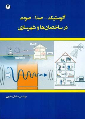 آكوستيك-صدا-صوت در ساختمان ها و شهرسازي (مغربي) سيماي دانش