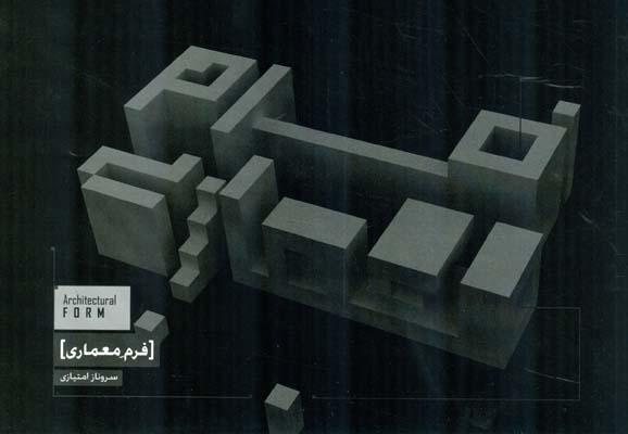 فرم معماري (امتيازي) اول و آخر