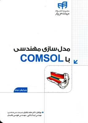 مدل سازي مهندسي با comsol (باغبان) كيان رايانه