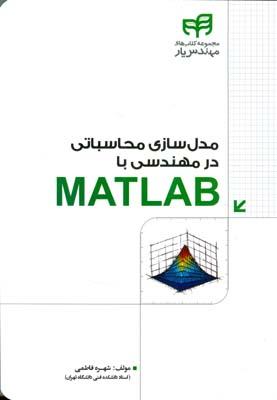 مدل سازي محاسباتي در مهندسي با matlab (فاطمي) كيان رايانه