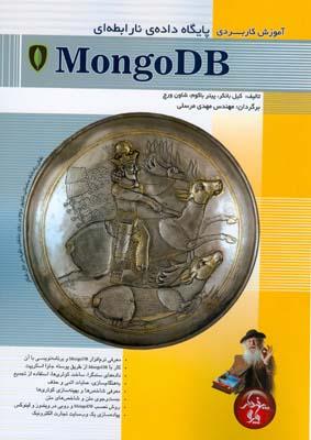 آموزش كاربردي پايگاه داده ي نارابطه اي mongodb بانكر (مرسلي) پندار پارس