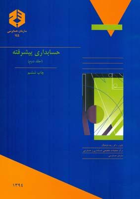 نشريه 144 حسابداري پيشرفته جلد 2 (سازمان حسابرسي)