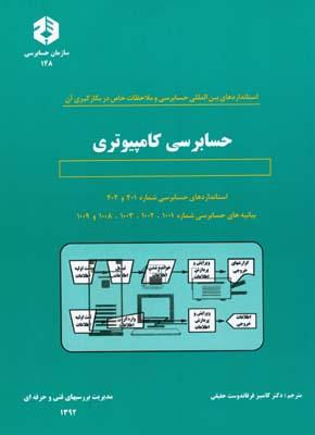 نشريه 148 حسابرسي كامپيوتري (سازمان حسابرسي)