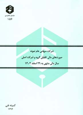 نشريه 156 شركت سهامي عام نمونه صورتهاي مالي تلفيقي گروه و..(سازمان حسابرسي)