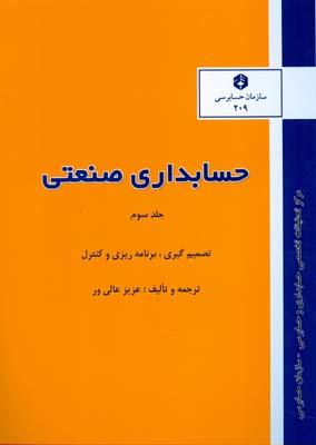نشريه 209 حسابداري صنعتي جلد 3 : تصميم گيري،برنامه ريزي و كنترل (سازمان حسابرسي)