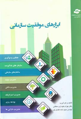 ابزارهاي موفقيت سازماني (جلوداري ممقاني) مركز آموزش و تحقيقات صنعتي