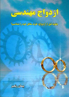 ازدواج مهندسي (رنجبر) دايره دانش