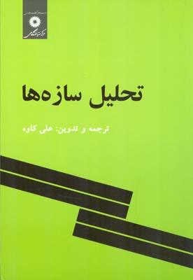 تحلیل سازه ها (کاوه) مرکز نشر